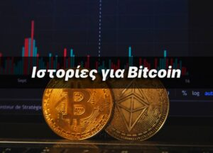 Cover of the post, showing two physical bitcoins